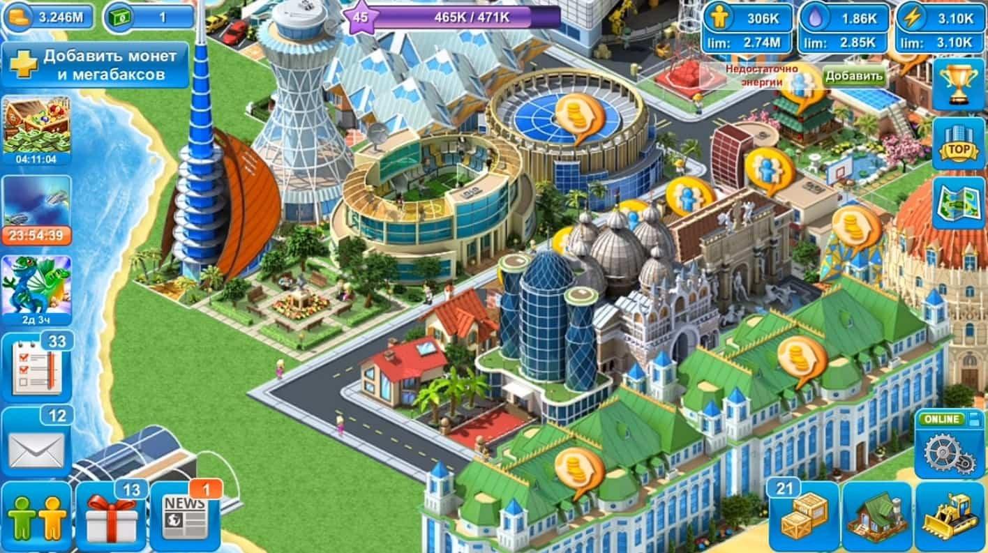 курорты как установить фото в игре мегаполис кажется